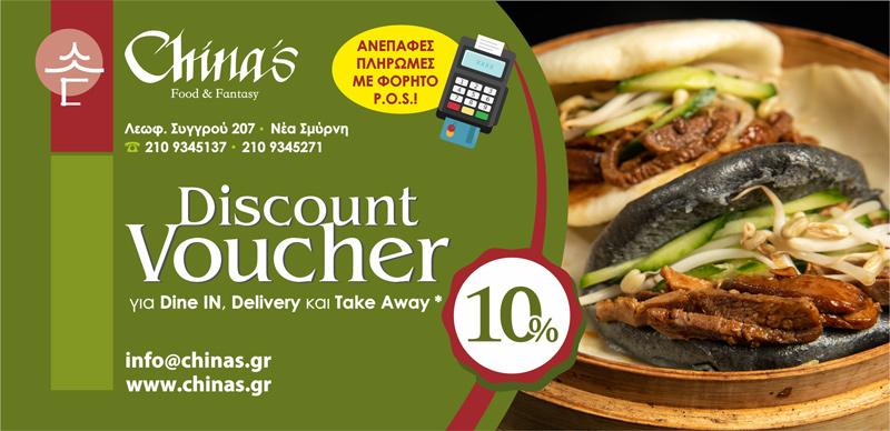 Discount Voucher 10%