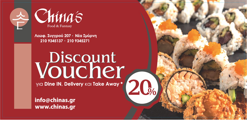 Discount Voucher 20%