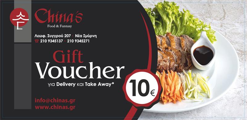 10€ Gift Voucher